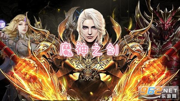 魔神之剑游戏