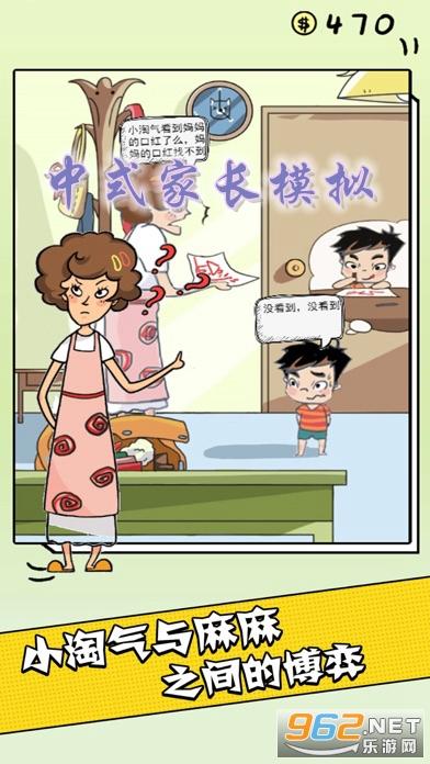 中式家长模拟官方版