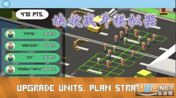 块状战斗模拟器中文版