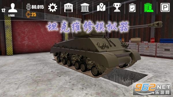 坦克维修模拟器中文完整版