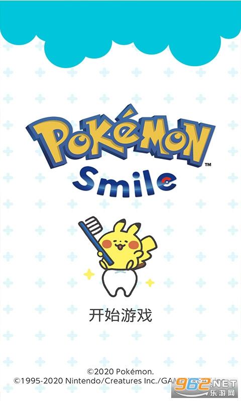 宝可梦Smile破解版