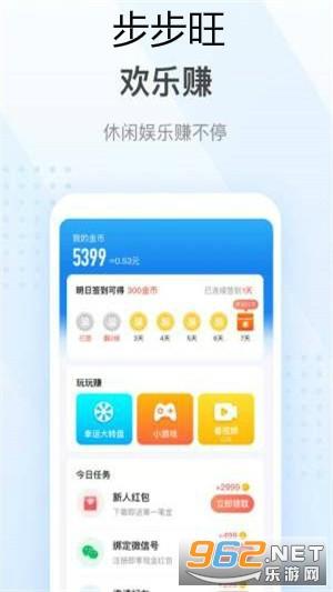 步步旺app赚钱版