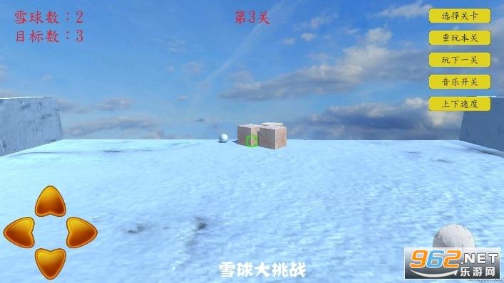 雪球大挑战游戏