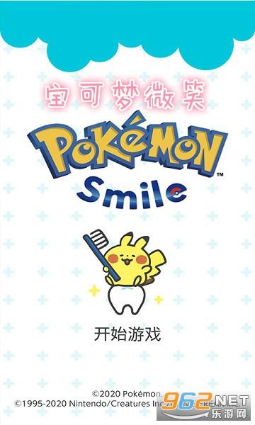 宝可梦微笑中文版