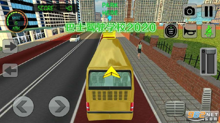 巴士驾驶学校2020破解版