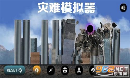 灾难模拟器12种灾难手机版