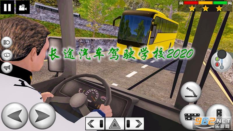 长途汽车驾驶学校2020最新版