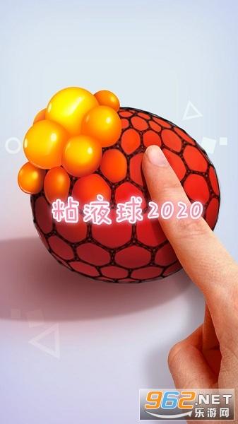 粘液球2020完整版