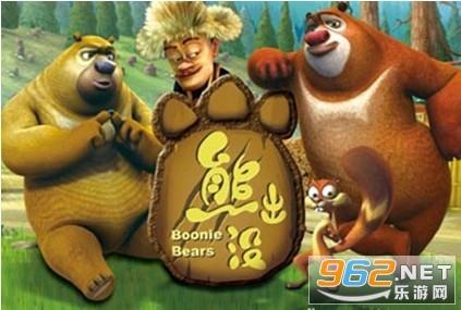 熊出没游戏有哪些 熊出没手机游戏大全