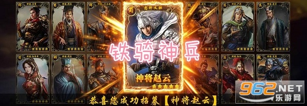 铁骑神兵游戏