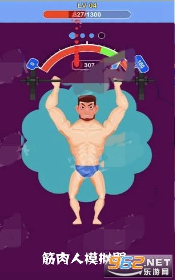筋肉人模拟器最新版