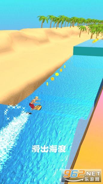 滑出海浪官方版