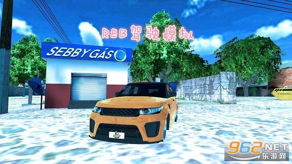 REB驾驶模拟lite版