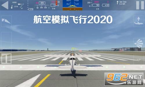 航空模拟飞行2020中文版