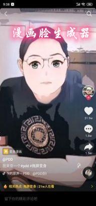 漫画脸生成器app