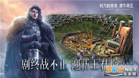 王国荣耀权力游戏官方版