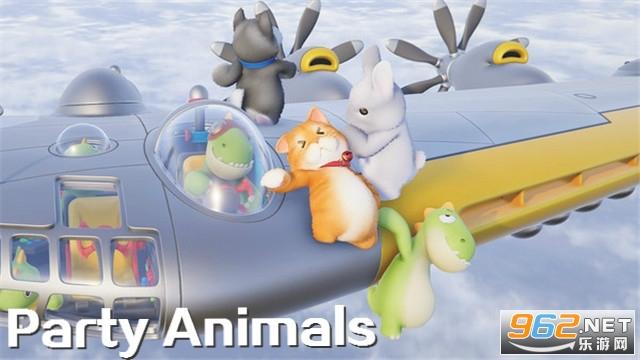 party animals游戏手机版
