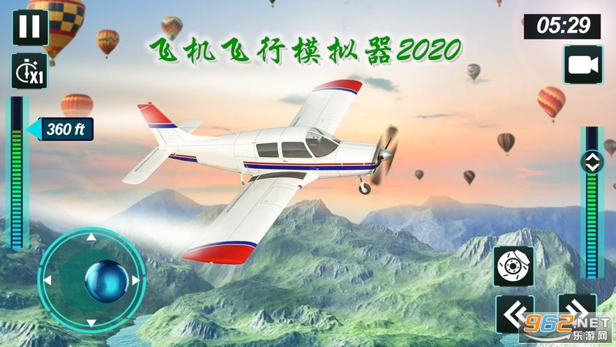 飞机飞行模拟器2020官方完整版