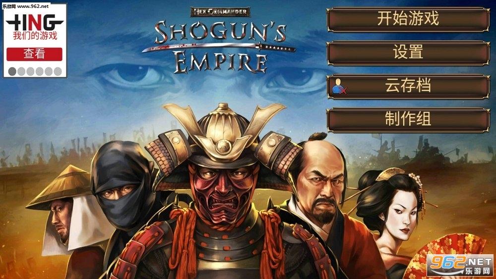 幕府帝国中文破解版v1.7最新版截图0