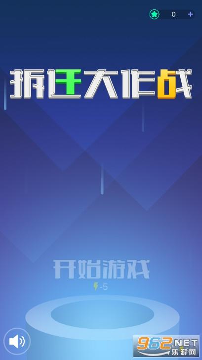 拆迁大作战安卓版v0.5小游戏截图0