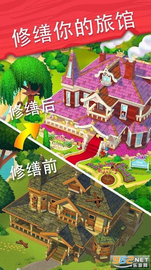 精致小旅馆游戏v1.8.6破解版截图4