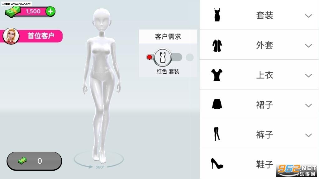 超级造型师无限钻石版v1.5.03中文版截图2