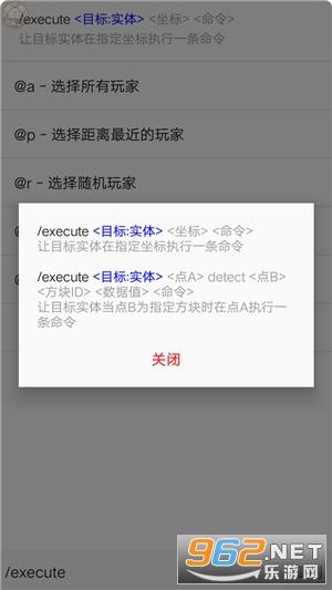 我的世界指令生成器手机版v1.2.8 apk截图1