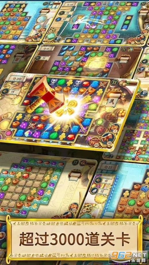 埃及的珠宝游戏(Jewels of Egypt)v1.3.301安卓版截图0