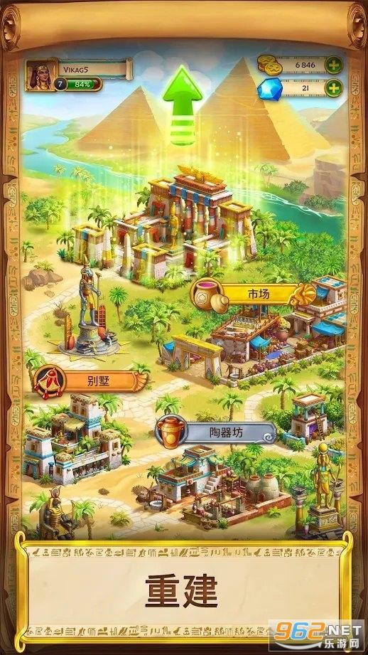 埃及的珠宝游戏(Jewels of Egypt)v1.3.301安卓版截图4
