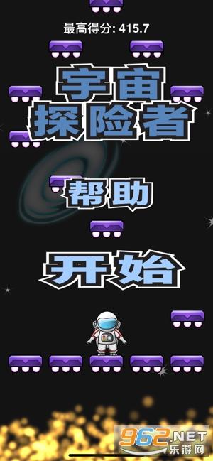 宇宙冒险者游戏ios版截图3