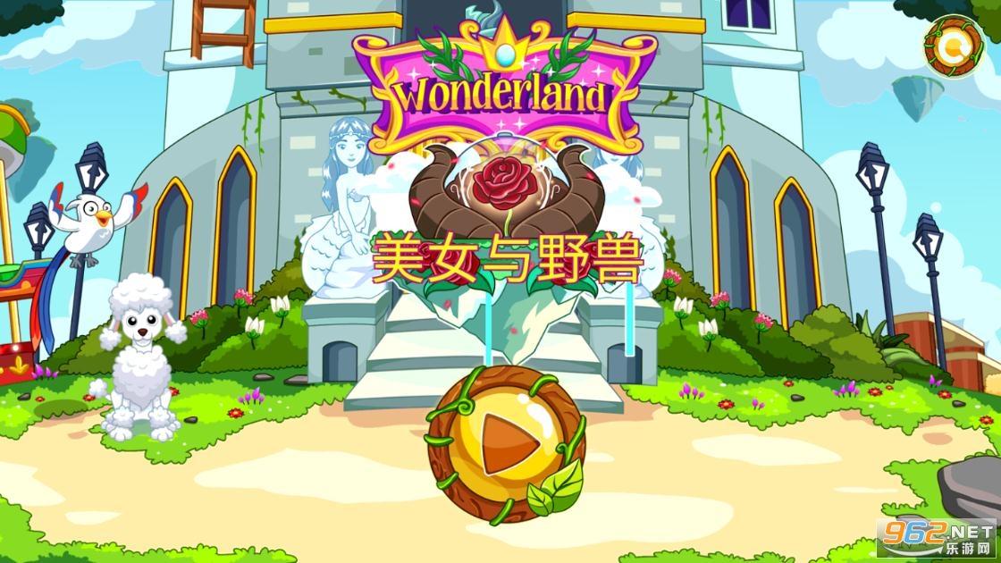 仙境美女与野兽破解版v1.0.356 中文版截图2