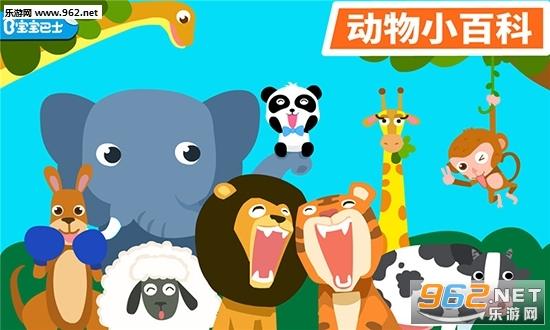 奇妙的动物家庭游戏v9.45.00.00 免费版截图0
