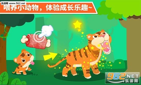 奇妙的动物家庭游戏v9.45.00.00 免费版截图2