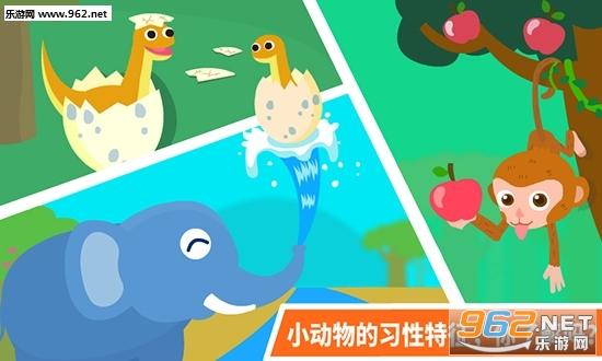 奇妙的动物家庭游戏v9.45.00.00 免费版截图3