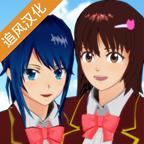 樱花校园模拟器最新汉化内置修改版