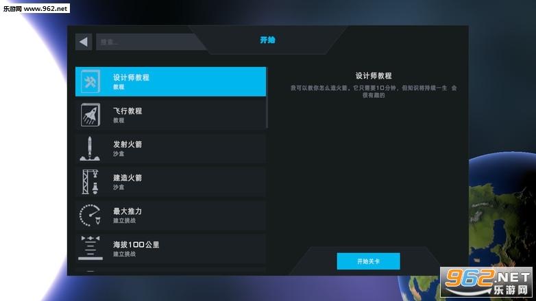 简单火箭2破解中文版v0.9.403免费版截图1