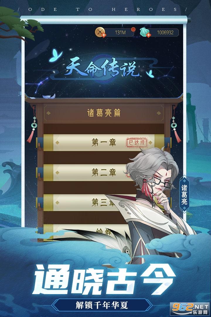 千秋辞手游官方版v1.1.0 最新版截图3