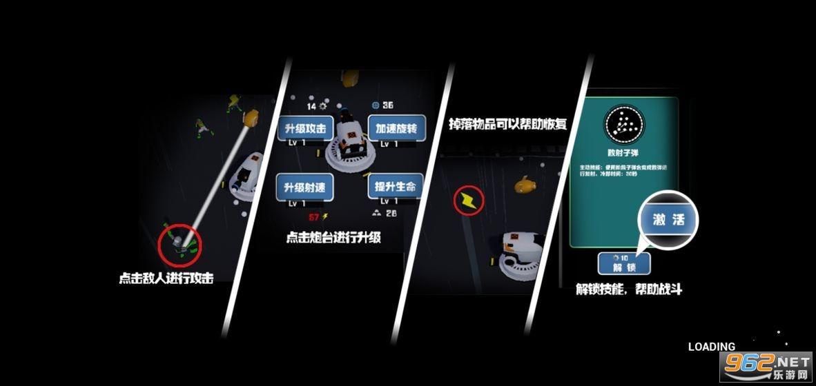 丧尸乐园游戏安卓版v1.1无限金币版截图2