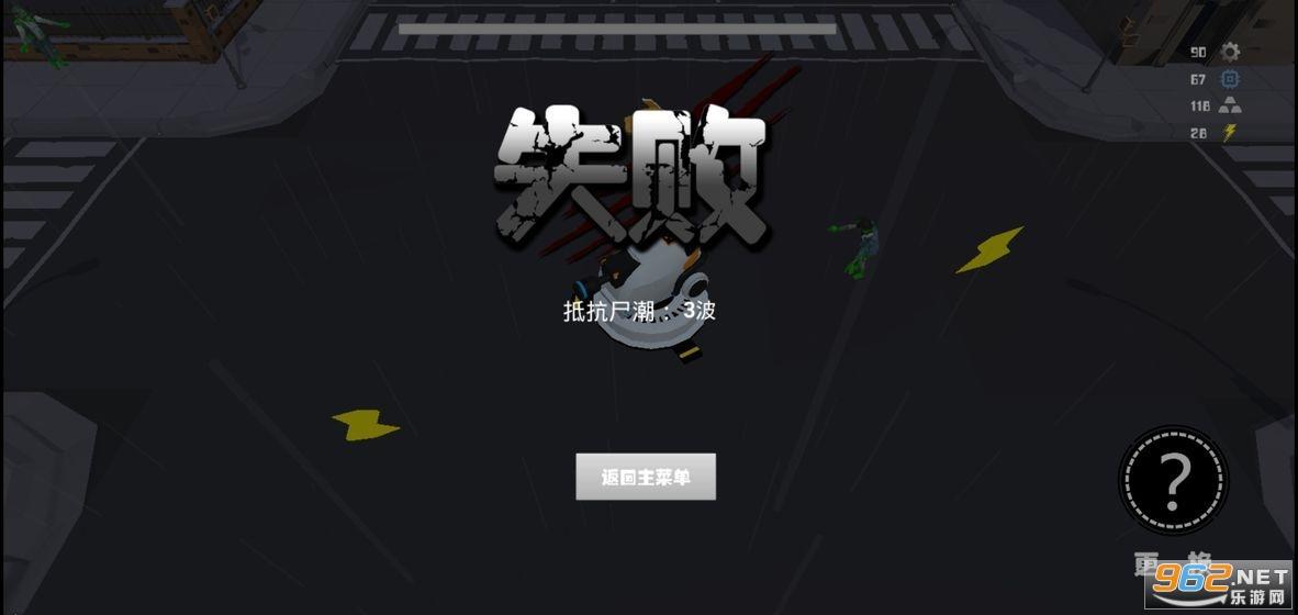 丧尸乐园游戏安卓版v1.1无限金币版截图3
