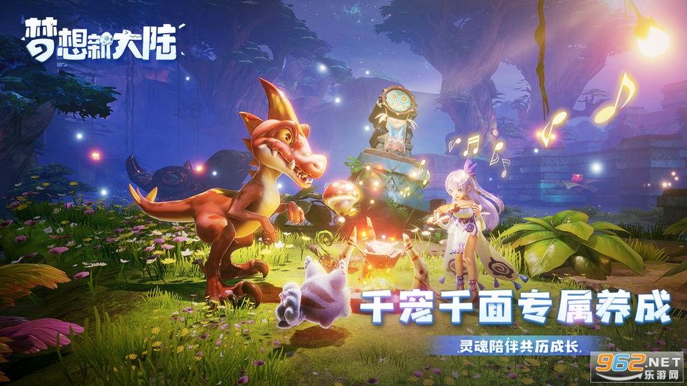 腾讯梦想新大陆游戏安卓版截图2