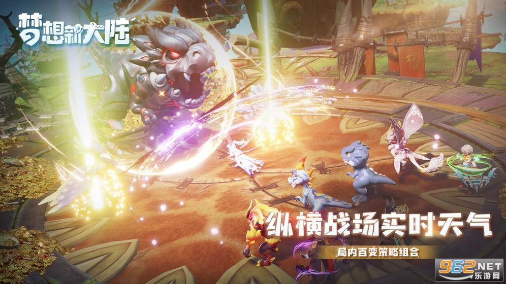 腾讯梦想新大陆游戏安卓版截图3