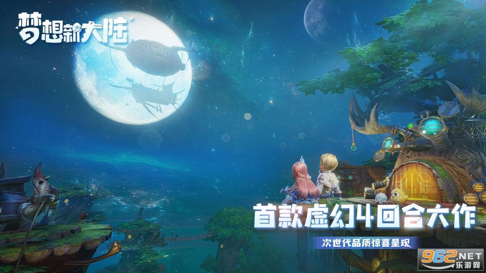腾讯梦想新大陆游戏安卓版截图4