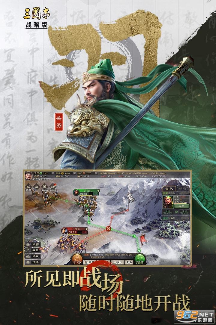 三国志战略版无限金珠版v2004截图1