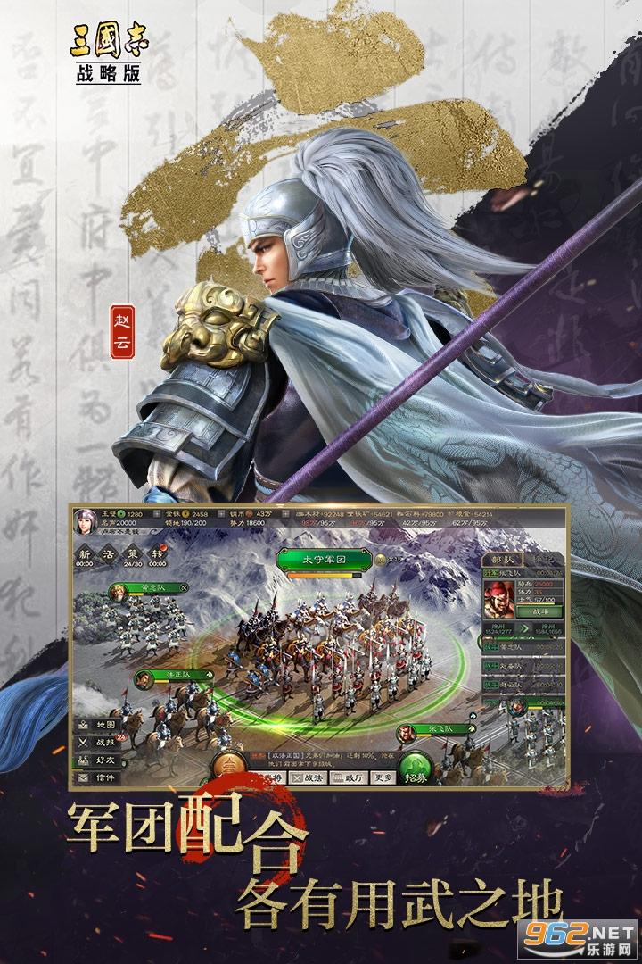 三国志战略版无限金珠版v2004截图2