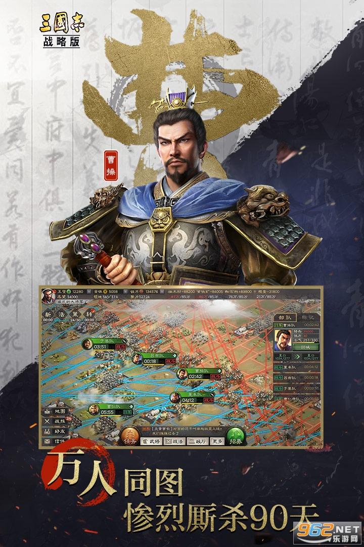 三国志战略版无限金珠版v2004截图3