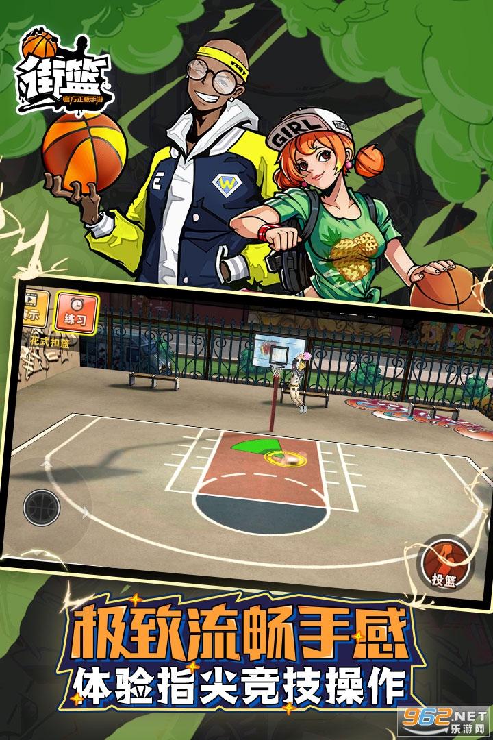 街篮3v3篮球竞技v1.27.1官方版截图1