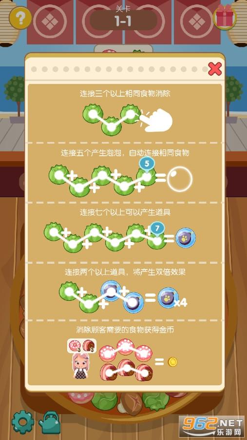 串串火锅安卓版v1.04 破解版截图4