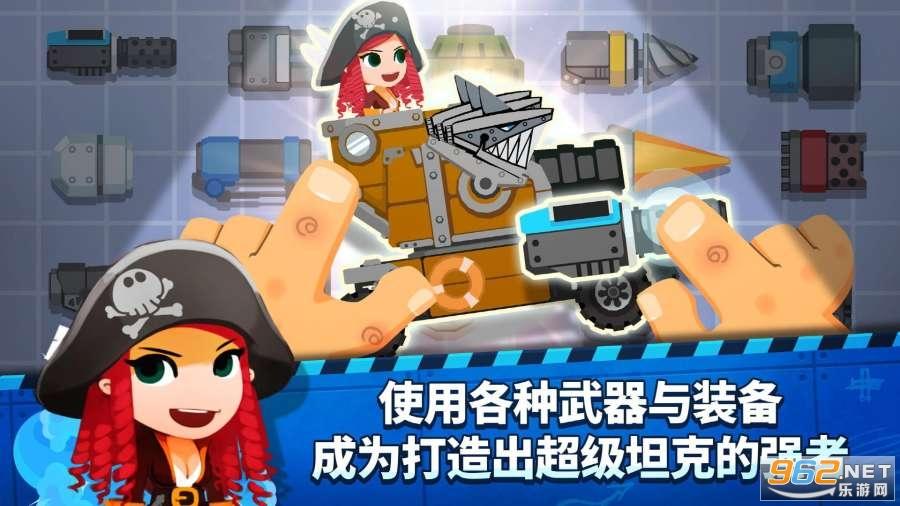 超级战车闪电战游戏v0.9.64 无敌版截图2