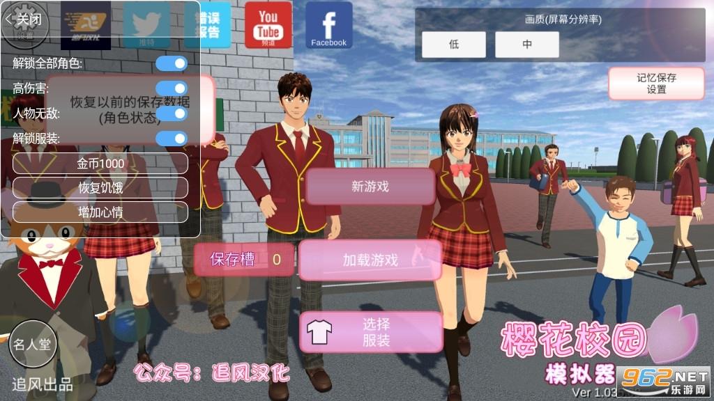 樱花校园模拟器内置修改器追风汉化版v1.035.08中文版截图0