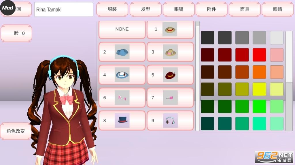 樱花校园模拟器内置修改器追风汉化版v1.035.08中文版截图1